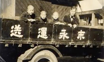一般区域貨物自動車運送業の許可を受けた頃の様子